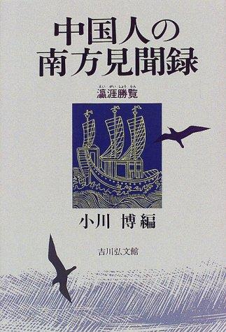 中国人の南方見聞録―瀛涯勝覧