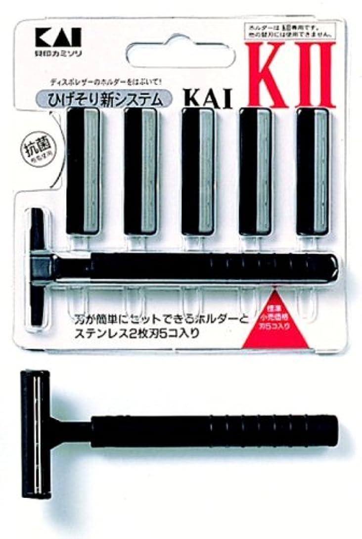 拳お手入れ暖かくカミソリ KAI-K2 K2-5