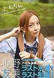 ともちん 板野友美 AKB48卒業記念 写真集 (講談社 MOOK) 画像