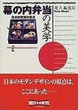 幕の内弁当の美学―日本的発想の原点 (朝日文庫)