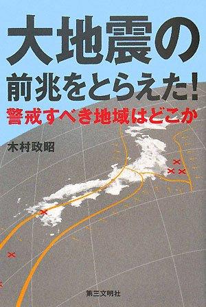 大地震の前兆をとらえた!―警戒すべき地域はどこか