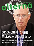alterna(オルタナ)47号 2016年12月号