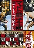 マットの獅子王‐アントニオ猪木伝‐【上】 (マンガショップシリーズ 255)