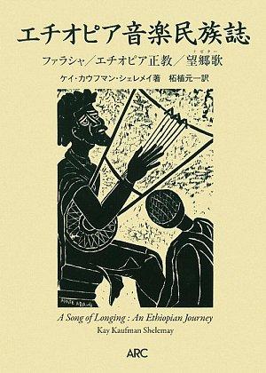 エチオピア音楽民族誌