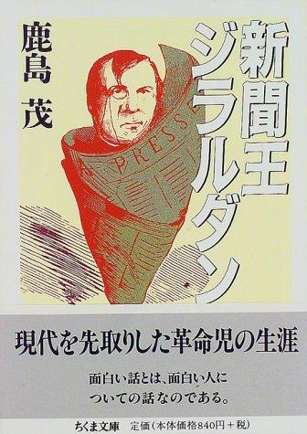 新聞王ジラルダン (ちくま文庫)