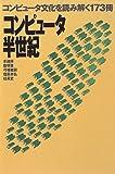 コンピュータ半世紀―コンピュータ文化を読み解く173冊