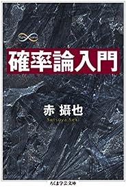 確率論入門 Math&Science (ちくま学芸文庫)