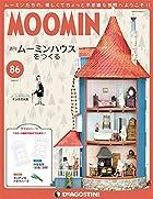 ムーミンハウスをつくる 86号 [分冊百科](パーツ・フィギュア付)