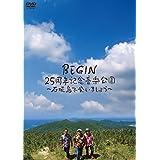 BEGIN25周年記念音楽公園~石垣島で会いましょう~