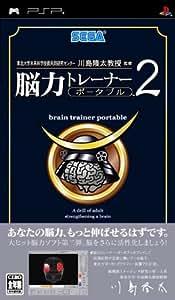 脳力トレーナー ポータブル 2