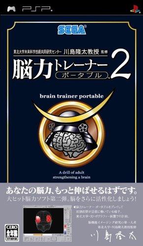 脳力トレーナー ポータブル 2 - PSP