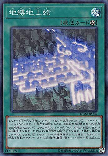 遊戯王 DP22-JP026 地縛地上絵 (日本語版 スーパーレア) デュエリストパック - レジェンドデュエリスト編5 -