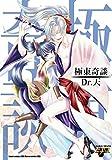 極東奇談 (ジュネットコミックス ピアスシリーズ)