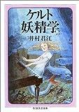 ケルト妖精学 (ちくま学芸文庫)