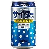 神戸居留地 サイダーゼロ 350ml×24本 ×2セット