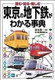 東京の地下鉄がわかる事典 読む・知る・愉しむ
