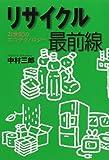 リサイクル最前線―21世紀のエコテクノロジー