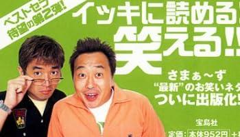 「さまぁ~ず」大竹一樹、フジテレビ中村仁美アナと結婚