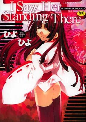 [ひよひよ] I saw her standing there