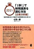 「1秒!」で財務諸表を読む方法〔企業分析編〕―会計知識を使って経済や企業戦略を読み解く本
