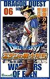 ドラゴンクエストエデンの戦士たち 06 (ガンガンコミックス)