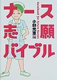 ナース志願バイブル—Handbook for Future Nurses