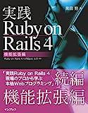 実践Ruby on Rails 4 機能拡張編