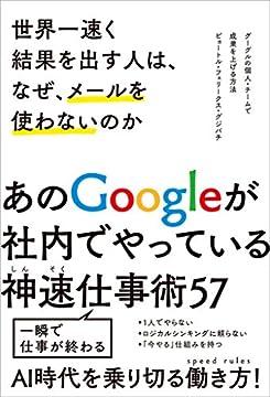 世界一速く結果を出す人は、なぜ、メールを使わないのか グーグルの個人・チームで成果を上げる方法の書影