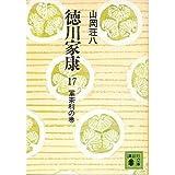 徳川家康 17 軍荼利の巻 (講談社文庫 や 1-17)