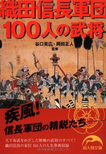 織田信長軍団100人の武将 (新人物文庫)の詳細を見る