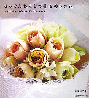 せっけんねんどで作る香りの花