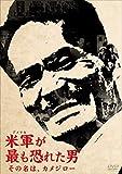 米軍が最も恐れた男〜その名は、カメジロー〜[TCED-4531][DVD]