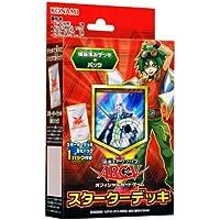 遊戯王ゼアル オフィシャルカードゲーム スターターデッキ2014