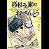 高杉さん家のおべんとう 2 (コミックフラッパー)