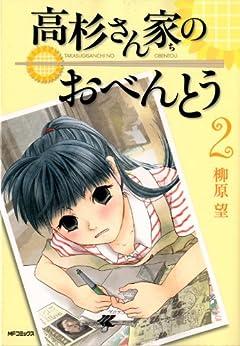 [柳原 望]の高杉さん家のおべんとう 2 (MFコミックス フラッパーシリーズ)