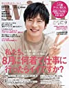 with(ウィズ) 2019年 09 月号 雑誌