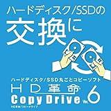 HD革命/CopyDrive Ver.6 ダウンロード版 [ダウンロード]