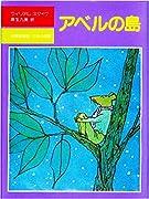 アベルの島 (評論社の児童図書館・文学の部屋)