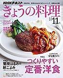 NHK きょうの料理 2019年 11月号 [雑誌] (NHKテキスト)