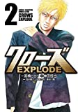 クローズEXPLODE 2 (少年チャンピオン・コミックスエクストラ)