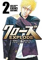 クローズ EXPLODE 第02巻