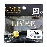 LIVRE(リブレ) ルアーパーツ ハンドルナット化研G ダイワ 左 リペア部品