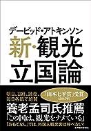 デービッド アトキンソン (著)(119)新品: ¥ 1,620ポイント:48pt (3%)22点の新品/中古品を見る:¥ 1,128より