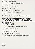 フランス歴史哲学の発見 (日本大学法学部叢書)