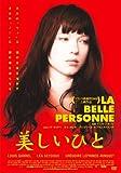美しいひと[DVD]