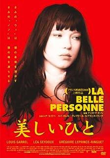 美しいひと(2008)