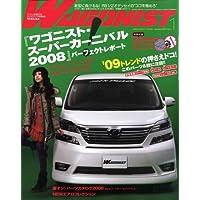 WAGONIST (ワゴニスト) 2009年 01月号 [雑誌]