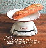 自家製天然酵母のおうちパン (e-MOOK)