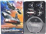 【8】 ザッカPAP 宇宙戦艦ヤマト メカニカルコレクション PART.3 救命艦(大、中、小)高速連絡船 単品