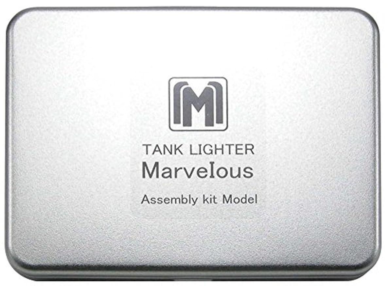 痛いハウス人気のMARVELOUS(マーベラス) オイルライター 組み立てキット Type-B
